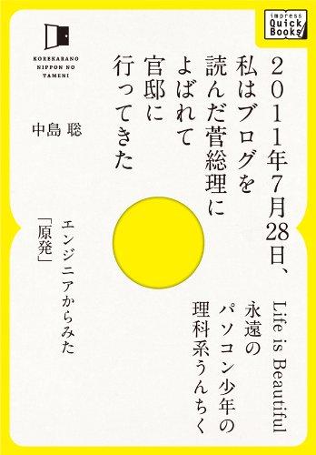 2011年7月28日、私はブログを読んだ菅総理によばれて官邸に行ってきた ~エンジニアからみた『原発』~