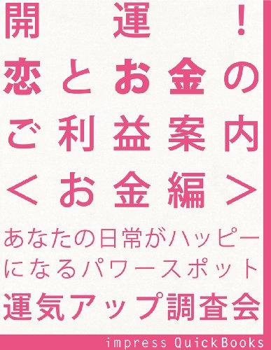 開運! 恋とお金のご利益案内 <お金編> ~金運アップの関東周辺寺社巡りガイドブック: 1