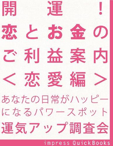 開運! 恋とお金のご利益案内 <恋愛編> ~恋愛運アップの関東周辺寺社巡りガイドブック: 2