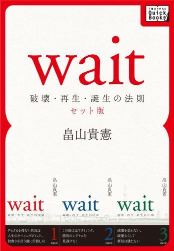 Wait ?破壊・再生・誕生の法則? 第一巻~第三巻セット版