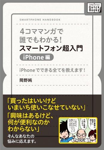 4コママンガで誰でもわかる!スマートフォン超入門 iPhone編 iPhoneでできる全てを教えます!