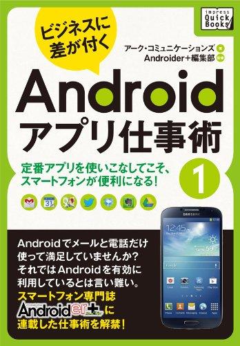 ビジネスに差が付く Androidアプリ仕事術1 定番アプリを使いこなしてこそ、スマートフォンが便利になる!