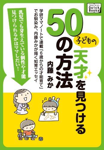 子どもの天才を見つける50の方法  学研ママノートで連載「6歳からの才能育て」でお馴染み、内藤みかが描く知育エッセイ