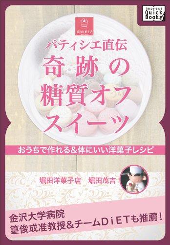 パティシエ直伝 奇跡の糖質オフ・スイーツ おうちで作れる&体にいい洋菓子レシピ