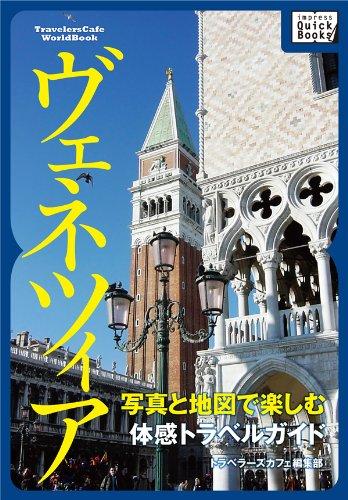 写真と地図で楽しむ体感トラベルガイド ヴェネツィア