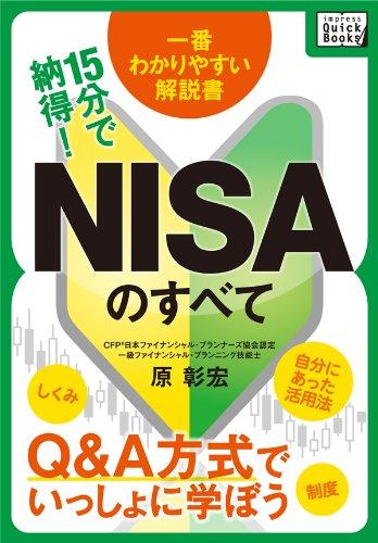 15分で納得! NISAのすべて Q&A方式でいっしょに学ぼう
