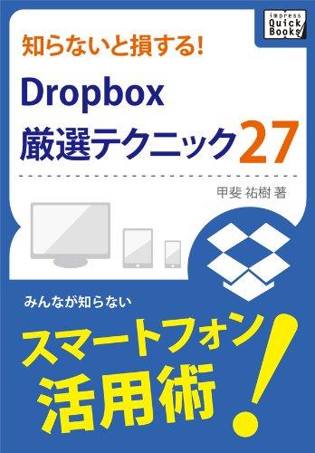 知らないと損する! Dropbox厳選テクニック27