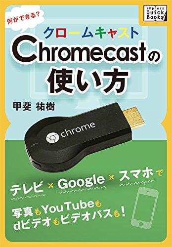 Chromecastの使い方 何ができる? テレビ×Google×スマホで写真もYouTubeもdビデオもビデオパスも!