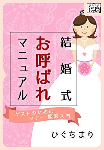 結婚式お呼ばれマニュアル ~ゲストのためのマナー・服装入門~
