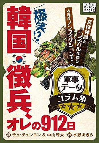 韓国徴兵、オレの912日 兵役体験をコミカルに綴る赤裸々ノンフィクション 軍事データコラム集