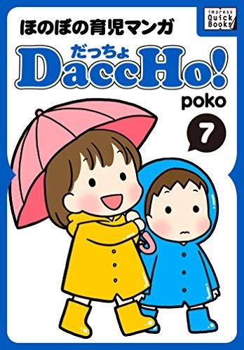DaccHo!(だっちょ) 7 ほのぼの育児マンガ