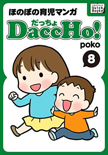 DaccHo!(だっちょ) 8 ほのぼの育児マンガ