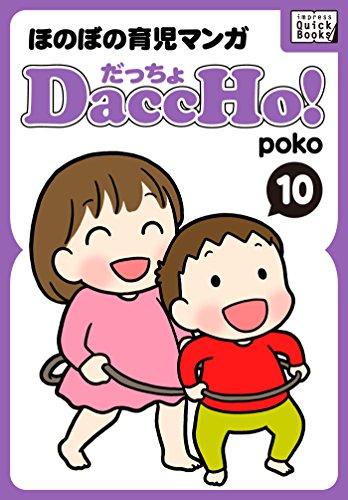 DaccHo!(だっちょ) 10 ほのぼの育児マンガ
