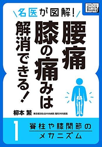 名医が図解! 腰痛・膝の痛みは解消できる! (1) 脊柱や膝関節のメカニズム