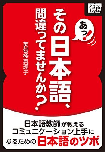 あっ! その日本語、間違ってませんか? 日本語教師が教えるコミュニケーション上手になるための日本語のツボ