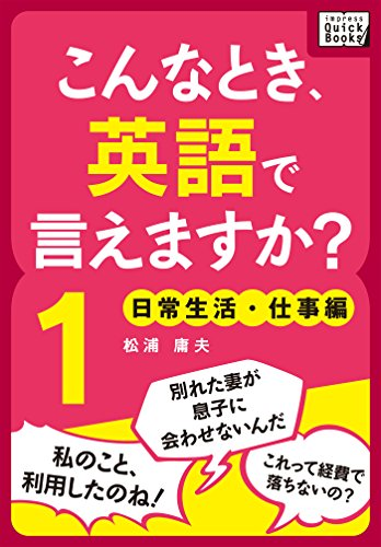 こんなとき、英語で言えますか? (1) 日常生活・仕事編