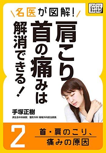 名医が図解! 肩こり・首の痛みは解消できる! (2) 首・肩のこり、痛みの原因