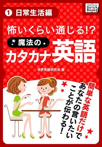怖いくらい通じる! 魔法のカタカナ英語 (1) 日常生活編