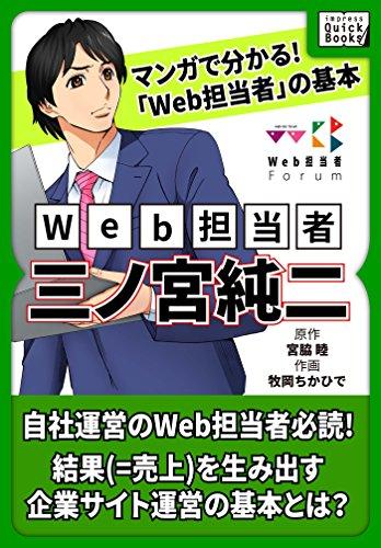 マンガでわかる! 「Web担当者」の基本 Web担当者・三ノ宮純二