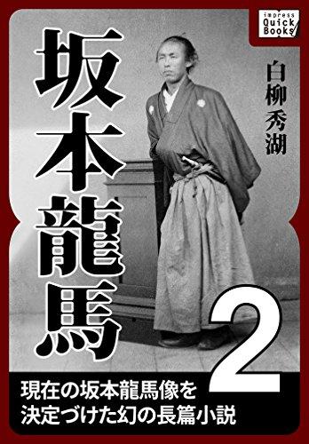 坂本龍馬 2