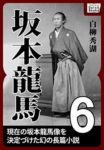 坂本龍馬 6