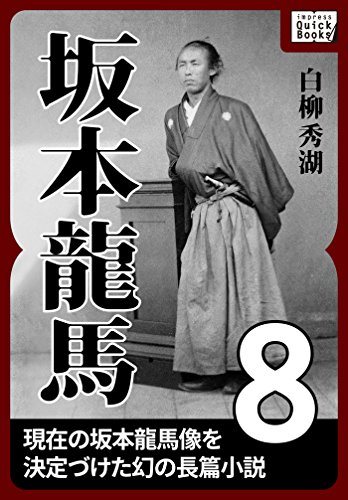 坂本龍馬 8