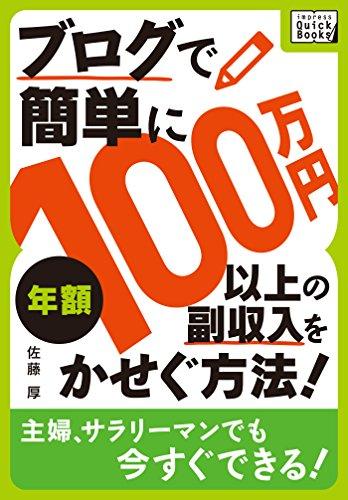 ブログで簡単に年額100万円以上の副収入をかせぐ方法!