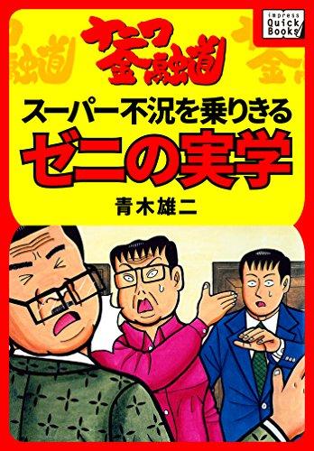 ナニワ金融道 スーパー不況を乗りきるゼニの実学
