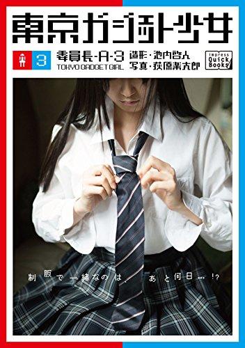 東京ガジェット少女 委員長A-3