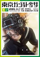 tgg_fukubucho_bs