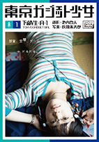 tgg_kakyusei_as