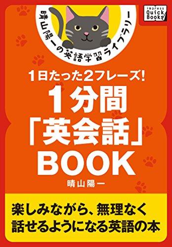 1分間「英会話」BOOK ――1日たった2フレーズ!