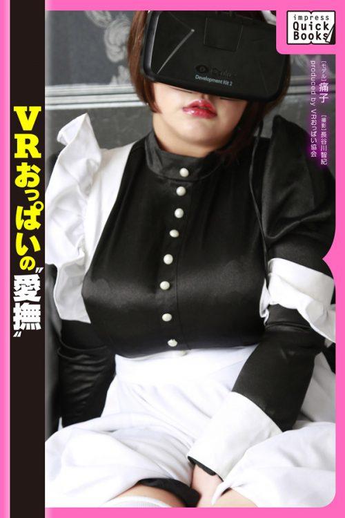 """VRおっぱいの""""愛撫"""""""