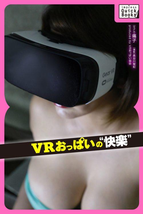 """VRおっぱいの""""快楽"""""""