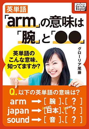 英単語「arm」の意味は「腕」と「●●」 ― 英単語のこんな意味、知ってますか?