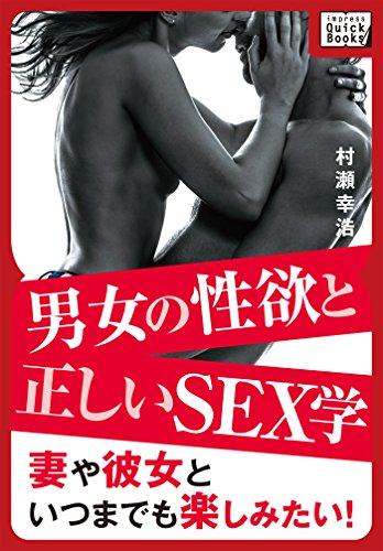 男女の性欲と正しいSEX学