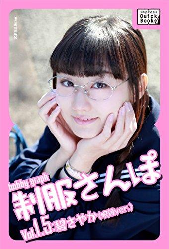 hobby graph 制服さんぽ Vol.1.5 碧さやか(眼鏡Ver.)