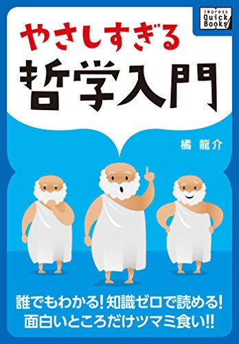 やさしすぎる哲学入門 ― 誰でもわかる! 知識ゼロで読める! 面白いところだけツマミ食い!!
