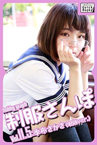 hobby graph 制服さんぽ Vol.11.5 季布さかさ(眼鏡Ver.)