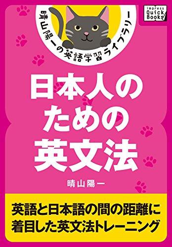 日本人のための英文法 晴山陽一の英語学習ライブラリー