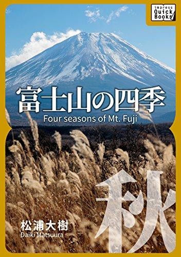 富士山の四季 ―秋―