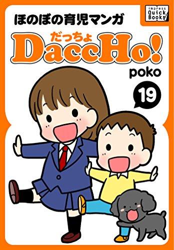DaccHo! (だっちょ) 19 ほのぼの育児マンガ