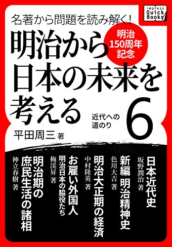 [明治150周年記念] 名著から問題を読み解く! 明治から日本の未来を考える (6) 近代への道のり