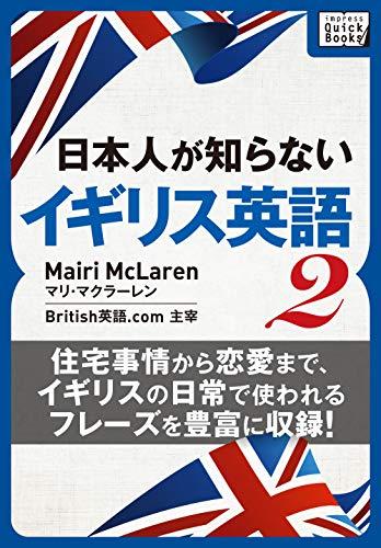 [音声DL付] 日本人が知らないイギリス英語 (2) ~住宅事情から恋愛まで、イギリスの日常で使われるフレーズを豊富に収録!~