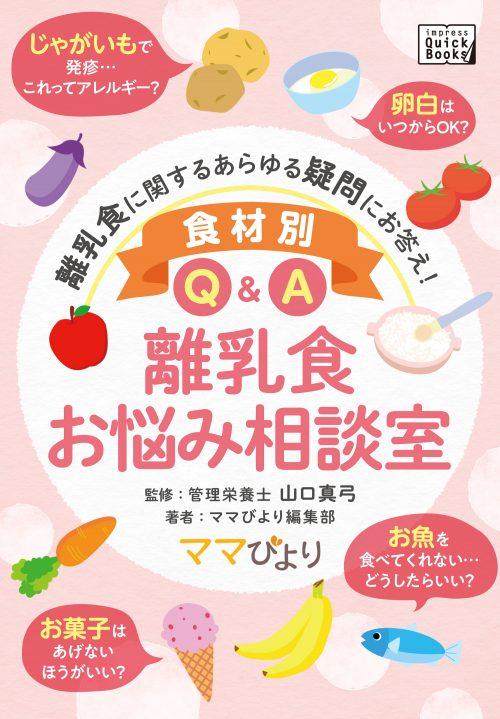 食材別Q&A 離乳食お悩み相談室