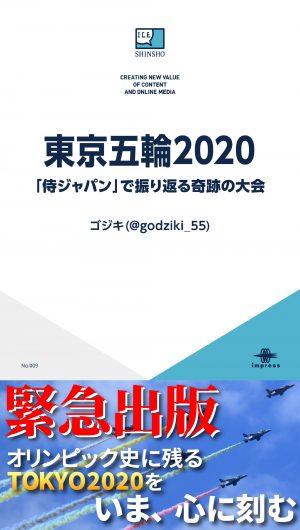 東京五輪2020 「侍ジャパン」で振り返る奇跡の大会 表紙画像