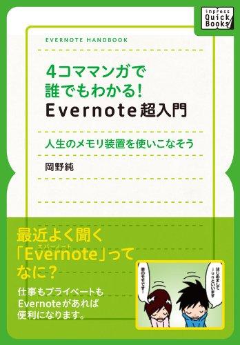 4コママンガで誰でもわかる! Evernote超入門