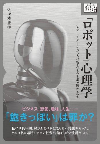 「ロボット」心理学 ~[ネオフィリア] – なぜ、人は新しいものを求め続けるのか