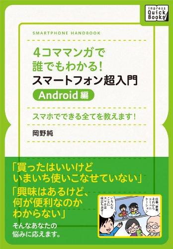 4コママンガで誰でもわかる!スマートフォン超入門 Android編 スマホでできる全てを教えます!