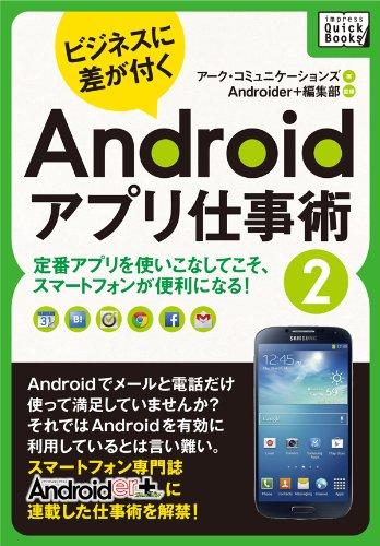 ビジネスに差が付く Androidアプリ仕事術2 定番アプリを使いこなしてこそ、スマートフォンが便利になる!